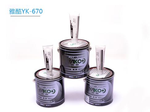 PU原子灰YK-670
