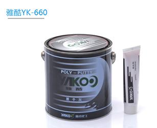 弹性原子灰YK-660