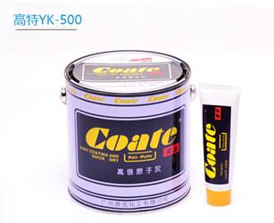 高特原子灰YK-500