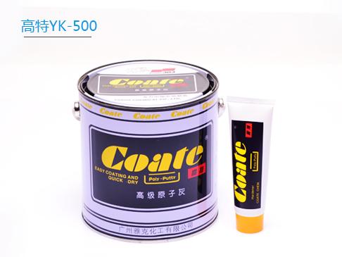 原厂车专用原子灰YK-500
