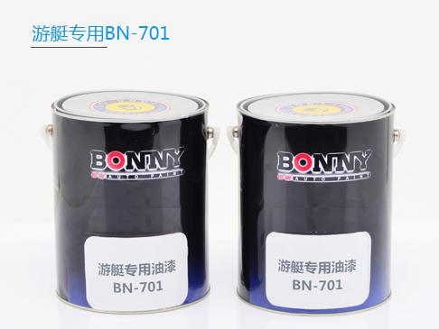 游艇专用漆BN-701