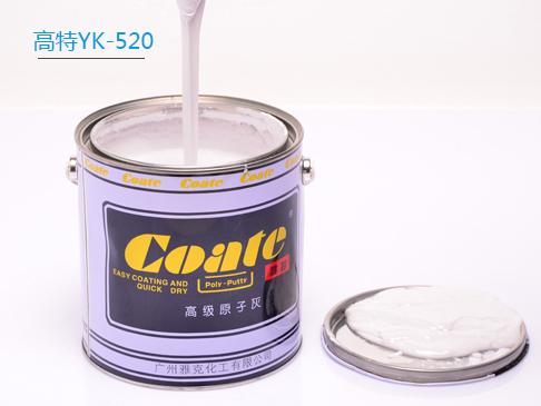 通用原子灰YK-520/310/320/330/340