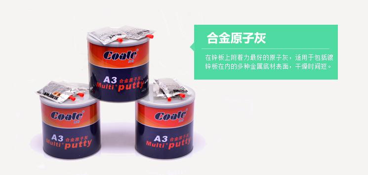 合金原子灰YK-630
