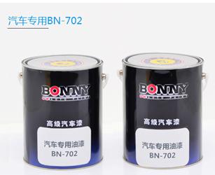 汽车专用漆BN-702