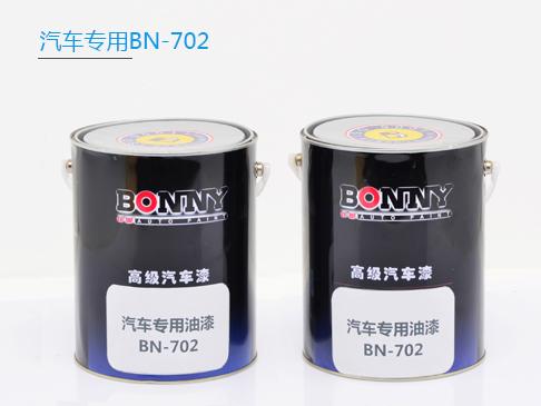 汽车专用油漆BN-702