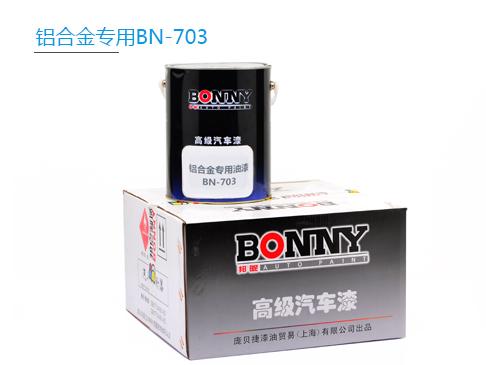 铝合金漆BN-703