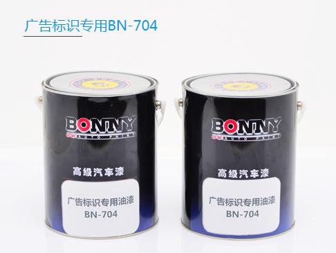 广告牌漆BN-704