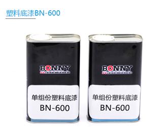 塑料底漆BN-600