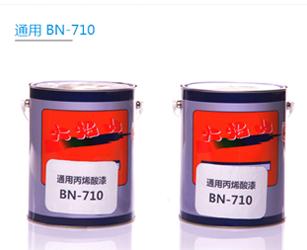 机械设备专用漆BN-710