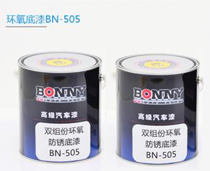 环氧底漆BN-505