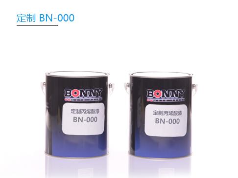 定制丙烯酸油漆BN-000