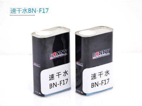 速干水BN-F17