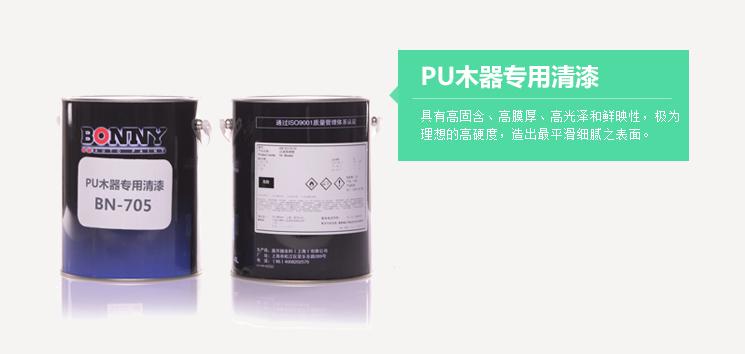 游艇PU木器专用清漆BN-705