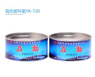 高性能环氧原子灰YK-720