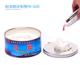 高温导电原子灰YK-620