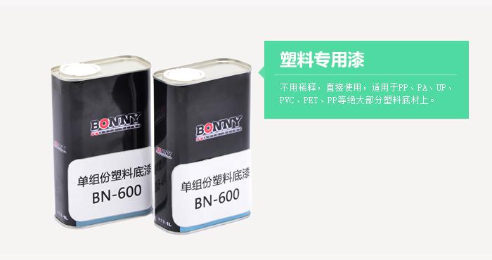 塑料专用漆BN-600