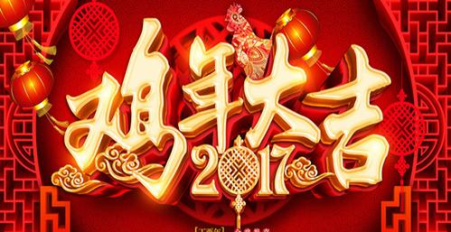东莞邦昵涂料全体同仁恭祝新老朋友新春快乐!
