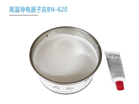 高温导电原子灰BN-620