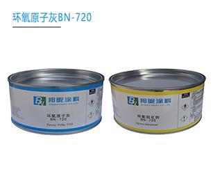 环氧原子灰BN-720