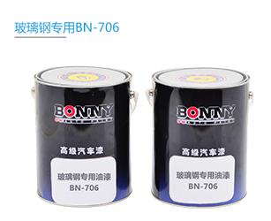 玻璃钢专用油漆 BN-706