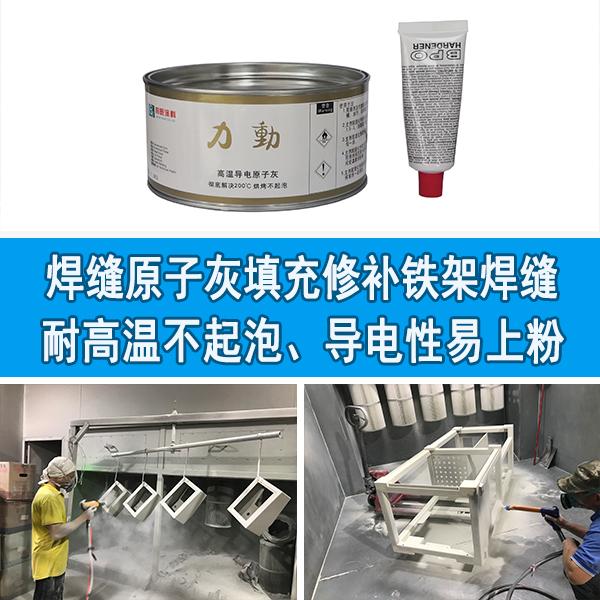 焊缝原子灰-修补填充焊缝不起泡