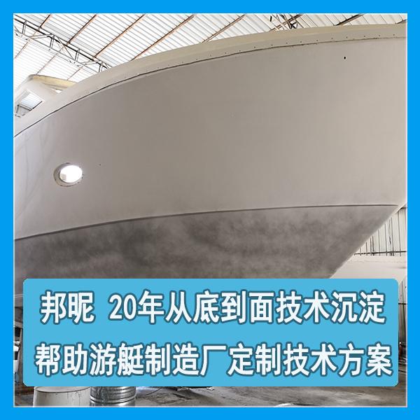 玻璃钢游艇原子灰