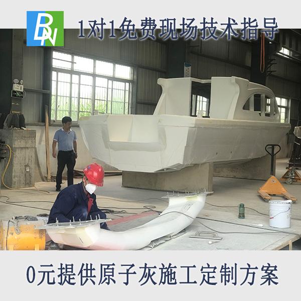 船舶原子灰-高特原子灰用于船舶表面附着力超强