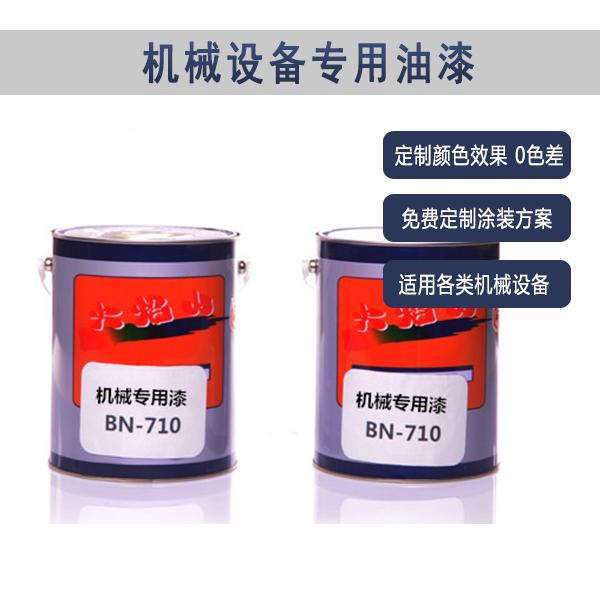 邦昵机械设备油漆定制颜色