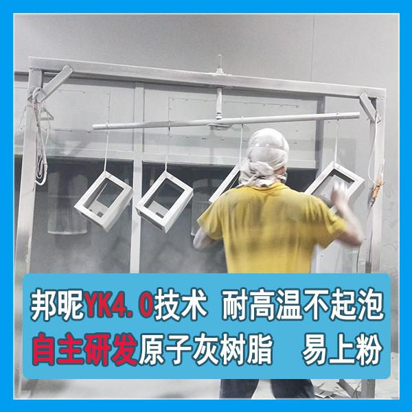 高温原子灰