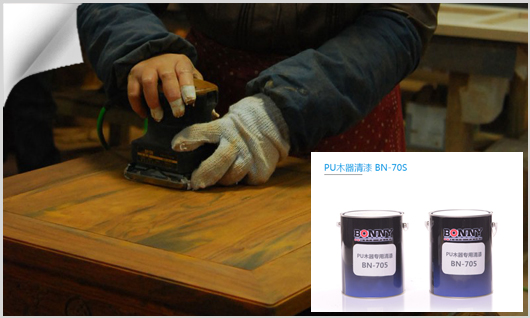 木器专用漆